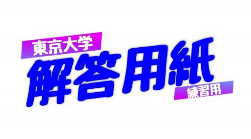 【DL可】東大理系国語解答用紙