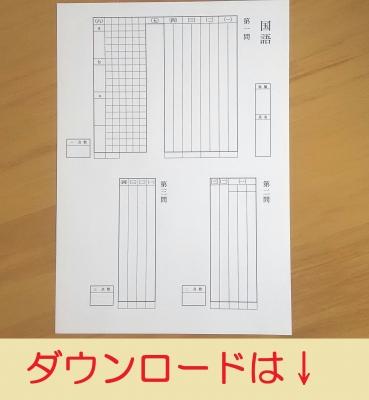 地味に、「本気で東大模試」という方向け。東大理系国語、模試とか赤本用解答用紙。だいたい標準的なつくりかと。