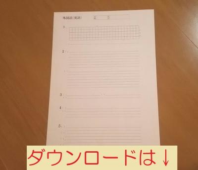 東大模試、赤本をリアルガチで! という人用。東大英語解答用紙(A3)。だいたいの年度で使えるはず。記号問題は適当に。要約、英作文、リスニング、和訳、お話。