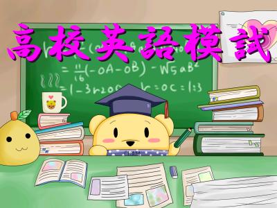 英語ちょい模試(東大っぽく) 大学受験用