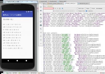 インド占星術アプリ TextViewが勝手にずれる。。android studio