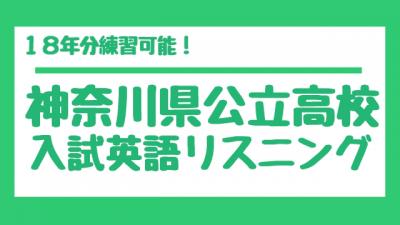神奈川県公立高校 英語 リスニング問題 過去問を練習用に作成。かなり速いです。 練習用なので2017年以外は変なスペースを取り除いてます。