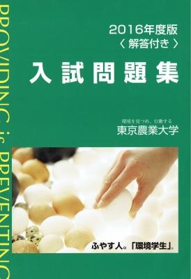 2016東京農業大学 数学過去問 1日目 2日目 3日目 4日目 5日目 の解説
