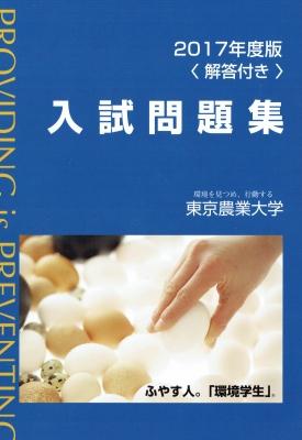2017東京農業大学 数学過去問 1日目 2日目 3日目 4日目 の解説