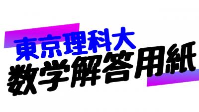 【DL可】東京理科大の数学解答用紙