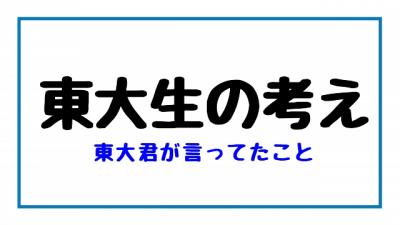 【東大生の考え】 「筆がすべる~」 (夏ごろ)
