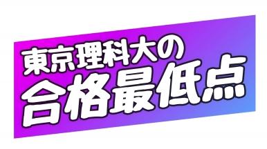 東京理科大 合格最低点の推移 2006年~2018年度入試