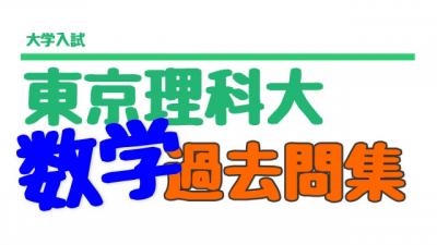 【DL可】東京理科大 数学入試問題(21年分) 過去問集(理学部)